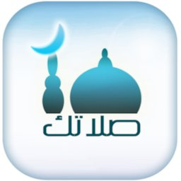 Image of صلاتك Salatuk (Prayer time)