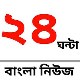 Image of 24 Ghanta Bangla News