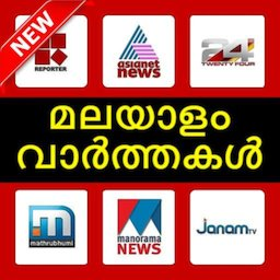 Image of Malayalam News Live TV & Newspapers