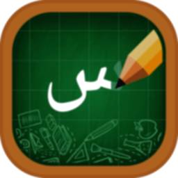 Image of Arabic Alphabet, Arabic Letters Writing