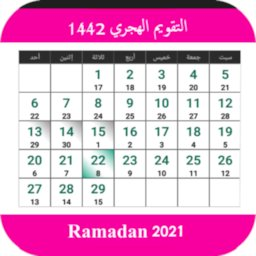 Image of Islamic Hijri Calendar 2021, Prayer Time, Ramadan