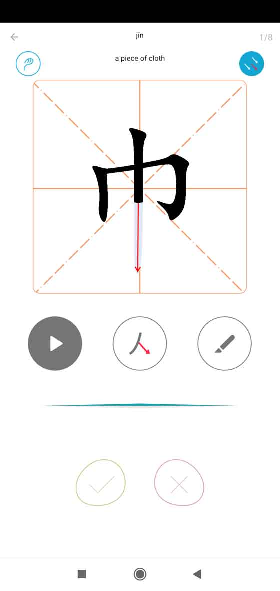Learn Chinese with character drill
