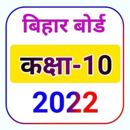 Image of bihar Board 10th Question & Model Paper 2022