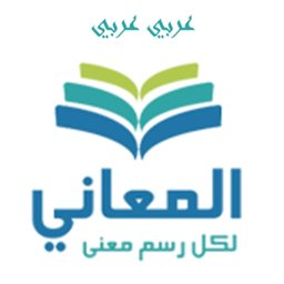 Image of Almaany.com Arabic Dictionary