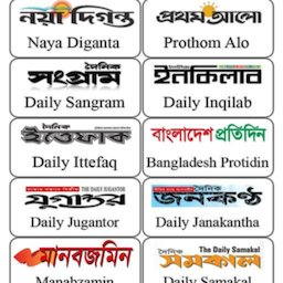 Image of All Bangla Newspapers