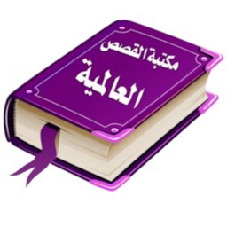 Image of Arabic Stories Library in Arabic