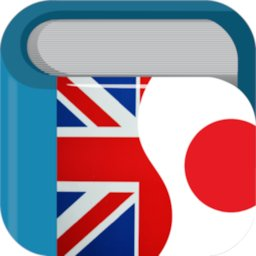 Image of Japanese English Dictionary & Translator Free 英和辞典