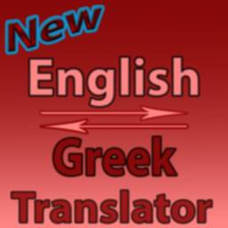 Image of Greek To English Converter or Translator