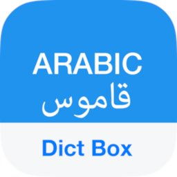 Image of Arabic Dictionary & Translator