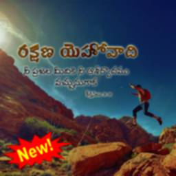 Image of Best Bible Telugu Quotes