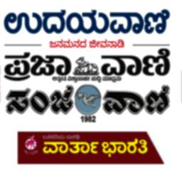 Image of Kannada news (paper)-Live