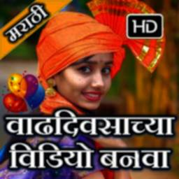 Image of Marathi Birthday Video Maker Slideshow With Song