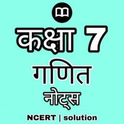 Image of 7th Class Maths Solution in Hindi 2021