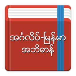 Image of English-Myanmar Dictionary