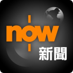 Image of Now 新聞