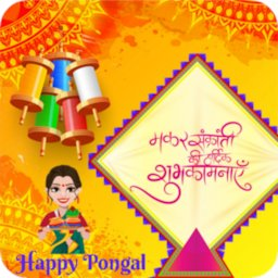 Image of Makar Sankranti Stickers Pongal Festival Stickers