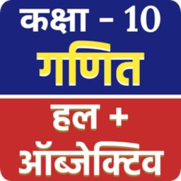 Image of Class 10 Maths NCERT Solution  in Hindi