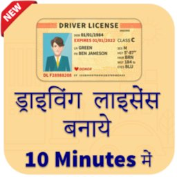 Image of Driving Licence Apply Online