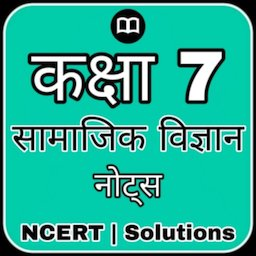 Image of 7th Class Social Science Solution in Hindi 2021