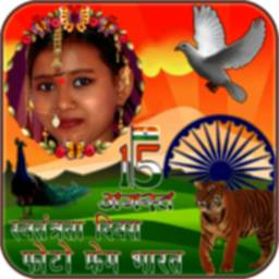 Image of Independence Day Photo Frames  & DP Maker India