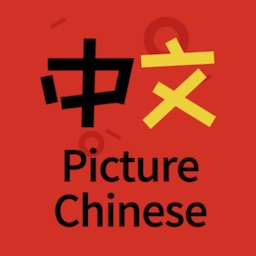Image of Picture Chinese Dictionary - 5M Pics