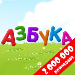 Image of Russian alphabet for kids