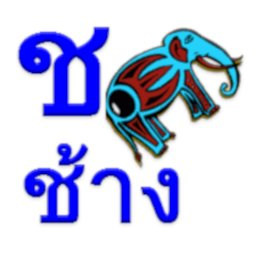 Image of Learn Thai Alphabet