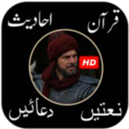 Image of Ertugrul Drama HD in Urdu/Hindi All Season
