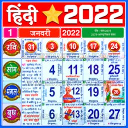 Image of Hindi Calendar 2020