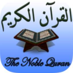 Image of Islam: The Noble Quran