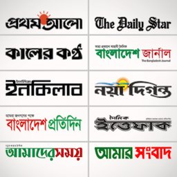 Image of Bangla Newspapers