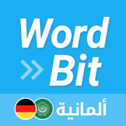 Image of WordBit ألمانية  (German for Arabic)