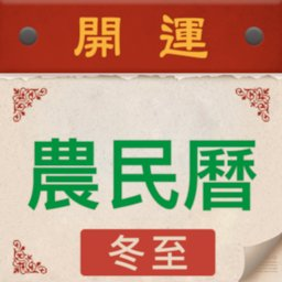 Image of Chinese Lunar Calendar