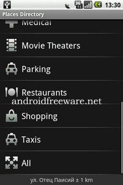 Places Directory allows you to browse nearby places in categories like Restaurants, Movie Theaters, Hotels and Banks.
