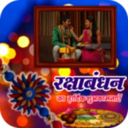 Image of Raksha Bandhan Photo Editor New
