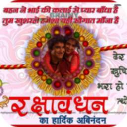Image of Raksha Bandhan Photo Editor