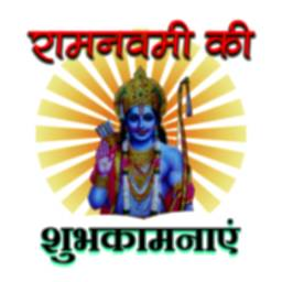 Image of Ram Navami Ki Shubhkamnaye-Happy Ram Navami Wishes