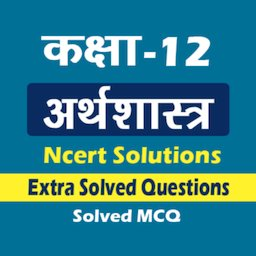 12th class economics ncert solutions in hindi