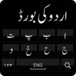 Image of Urdu Keyboard