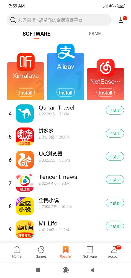 Xiaomi Market screenshot 2