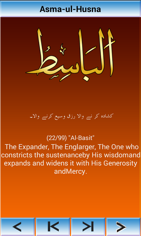 Allah Names - Asmaul Husna screenshot 2