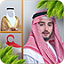 Arab man photo maker - New Arab suit editor
