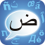 Image of Arabic CleverTexting IME