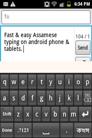 Assamese PaniniKeypad IME for Android - Download