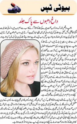 Beauty Tips In Urdu 2016 Apk Download V1 00 For Android