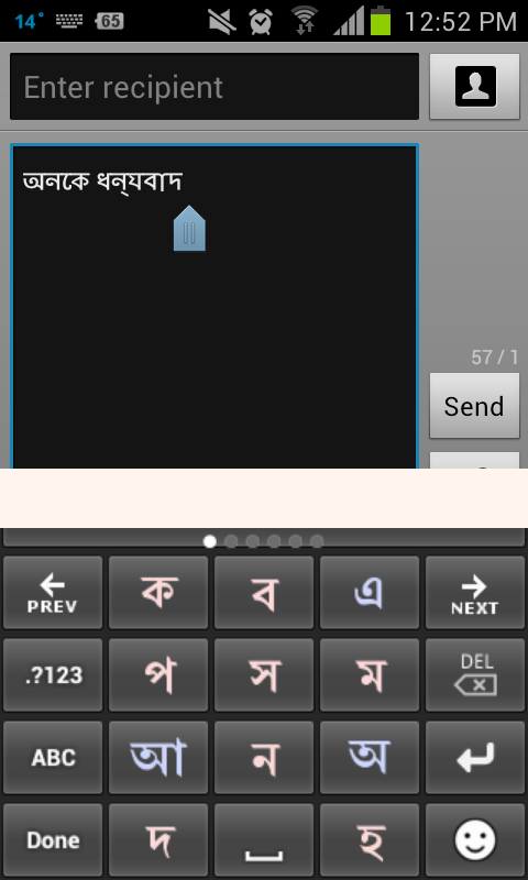Bengali PaniniKeypad IME screenshot 1