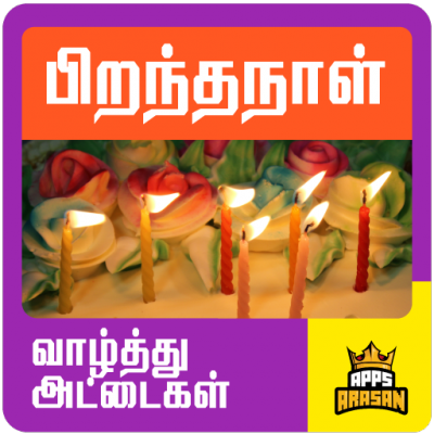 Root Ads Birthday Photo Frames Image Editor Tamil