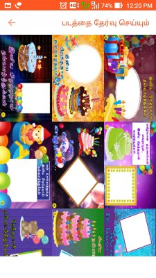 Birthday Photo Frames Image Editor Tamil Screenshot 2