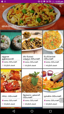 Biryani recipe app free apk android app android freeware download biryani recipe app apk free for your android phone forumfinder Images