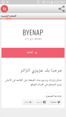 Byenap screenshot 1